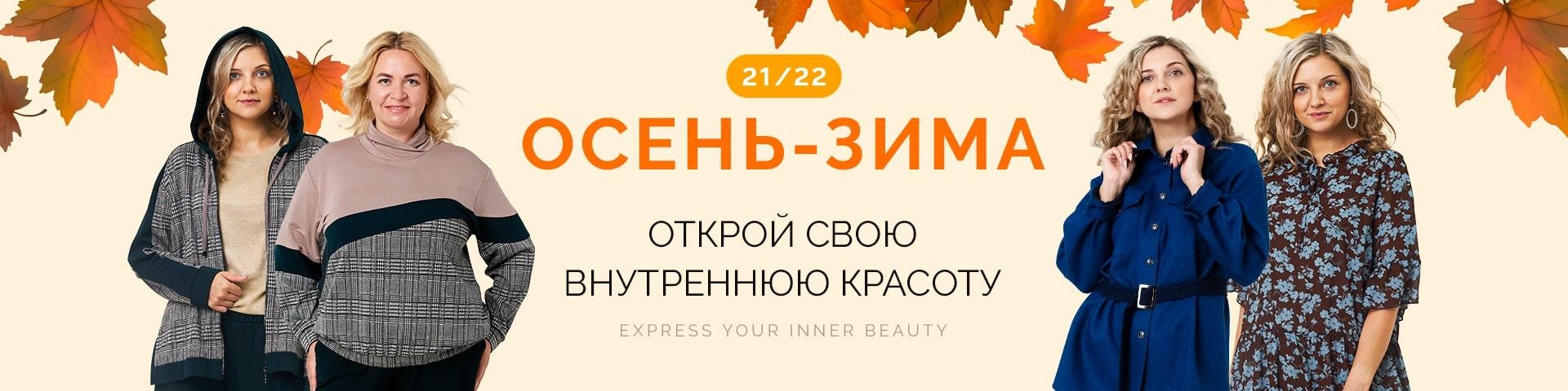 Осень-зима 2021